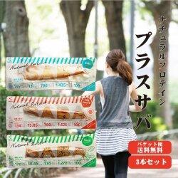 ゆうパケット送料無料】プラスSABA(バジル/塩/醤油)3本セット