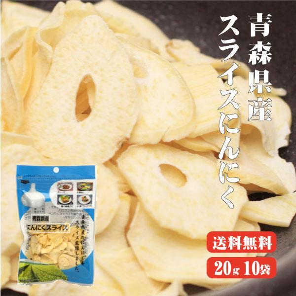 青森県産スライスにんにく 20g×10袋