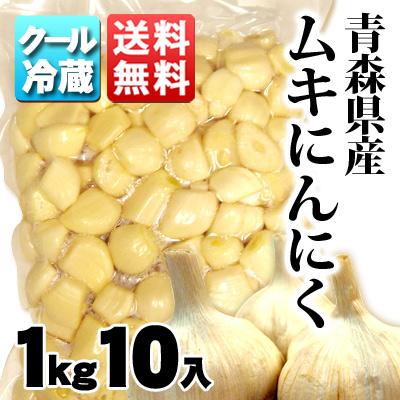 【冷蔵便】【送料無料】青森県産ムキにんにく 台無 1kg×10 【※冷凍品との同梱不可】【業務用】
