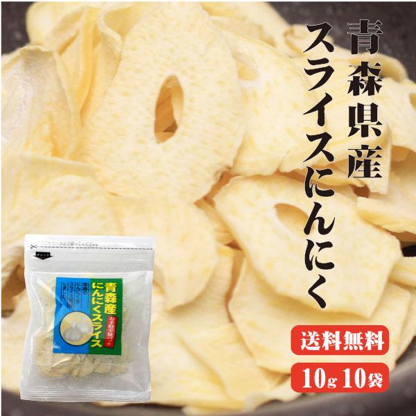 青森県産スライスにんにく 10g×10袋