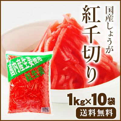 紅生姜千切 1kg×10