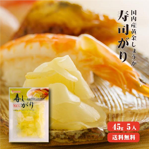 【ゆうパケット送料無料】国産黄金生姜使用 寿司ガリ 45g×5  【合成着色料・保存料 不使用】