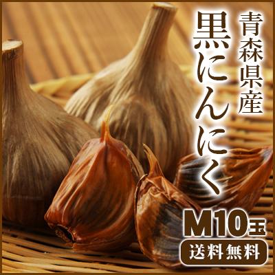 青森県産黒にんにくM10玉