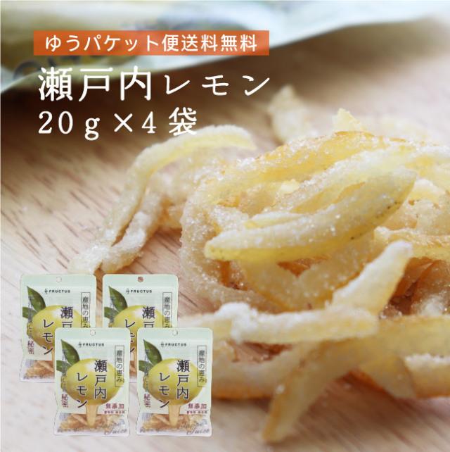 産地の恵み 瀬戸内レモン 20g×4袋 ゆうパケット送料無料 |ピール菓子 国産 レモン ドライフルーツ