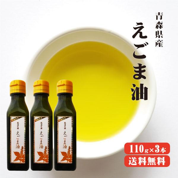 【送料無料】青森県産 低温圧搾 えごま油110g×3本