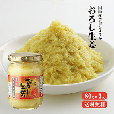【送料無料】国内産黄金しょうが使用 おろし生姜80g×5本