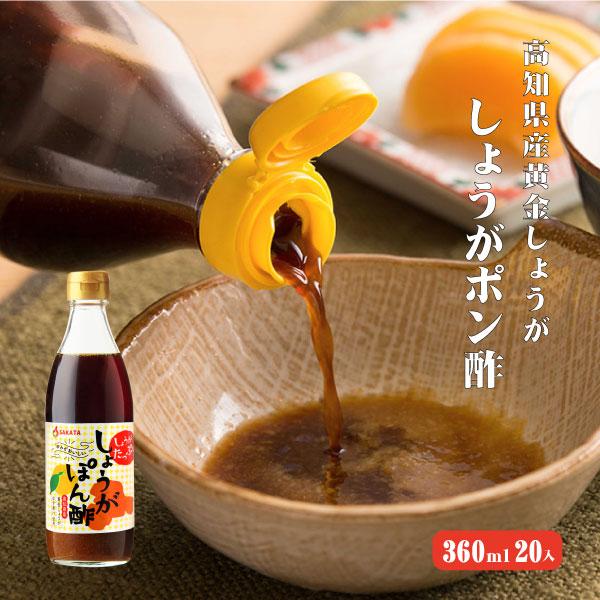 【送料無料】高知産黄金しょうが しょうがたっぷりぽん酢 360ml×20本入