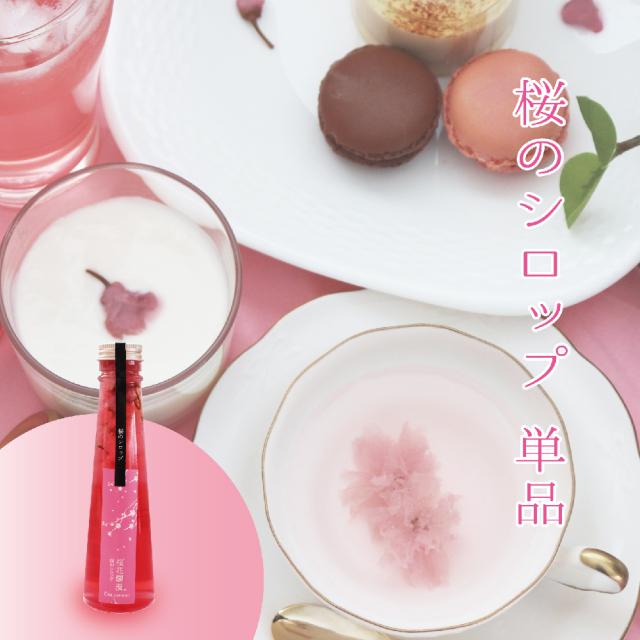 桜のシロップ桜花爛漫