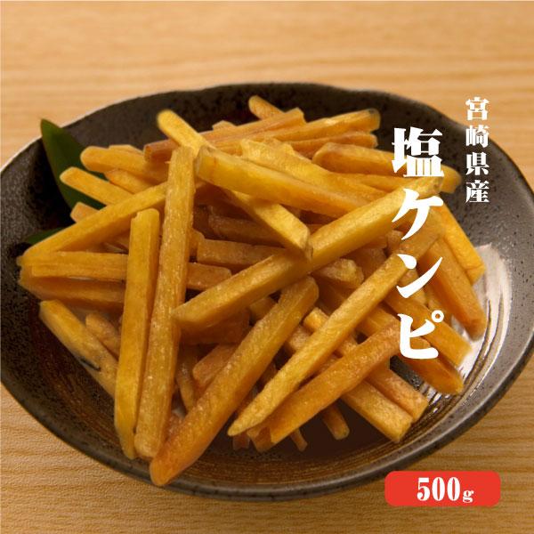 【ゆうパケット送料無料】塩ケンピ500g