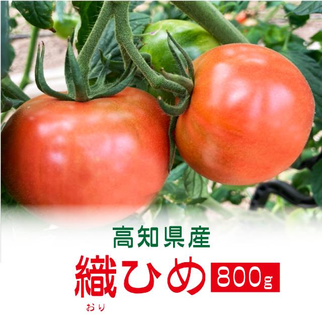 フルーツトマト織ひめ 800g