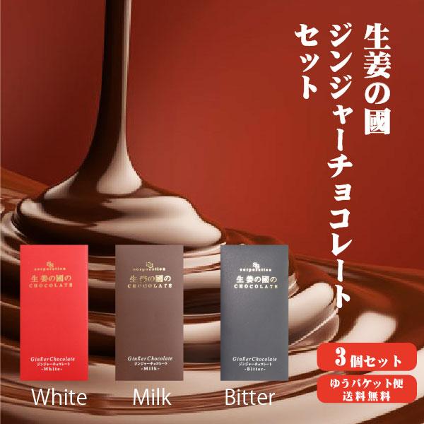 高知県産生姜使用 生姜の國チョコレート3個セット(ホワイト・ミルク・ビター)
