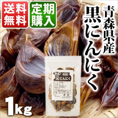 青森産 熟成発酵黒にんにく定期購入
