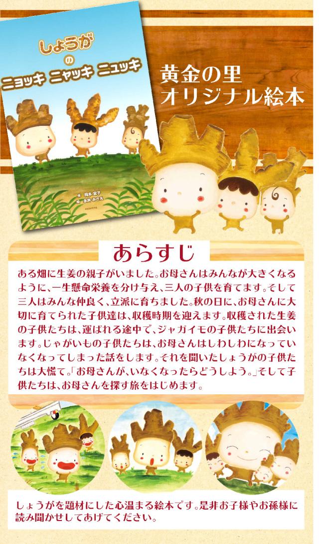 生姜の絵本