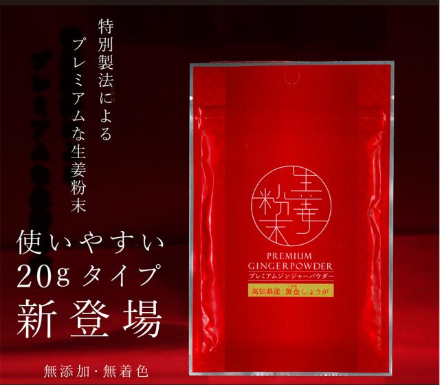 【ゆうパケット送料無料】プレミアムジンジャーパウダー20g   |特別発酵製法 生姜粉末 高知県産黄金しょうが100% しょうが粉末 生姜粉末 生姜パウダー
