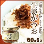高知県産黄金しょうが使用 おかず 生姜かつお 60g×6