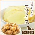 【冷凍便】国産冷凍生姜 スライス 1Kg 【※冷凍品以外との同梱不可】