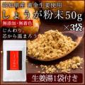 新聞広告企画【送料無料】 高知県産黄金しょうが粉末 50g×3 生姜湯付