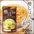 酢生姜の素