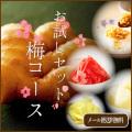otamesi_ume