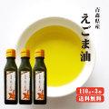 青森県産 低温圧搾 えごま油110g×3本