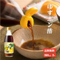 【送料無料】高知県産ゆず使用 ゆずぽん酢 360ml×3  ポン酢 高知県産 柚子 水炊き