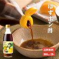 【送料無料】高知県産ゆず使用 ゆずぽん酢 360ml×20  ポン酢 高知県産 柚子 水炊き