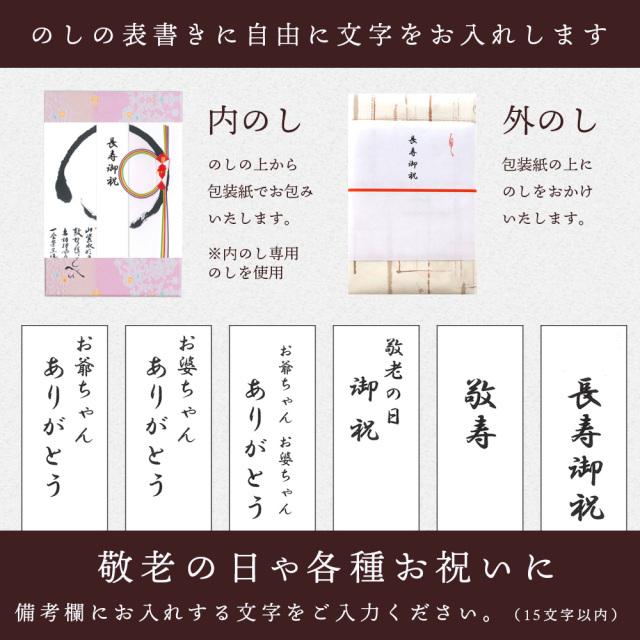 熨斗(敬老の日など)