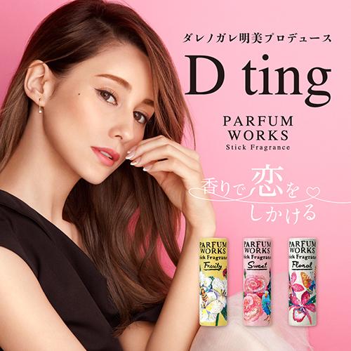 ダレノガレ明美プロデュース ディーティン D ting パルファムワークス 5.5g 全3種 練り香水