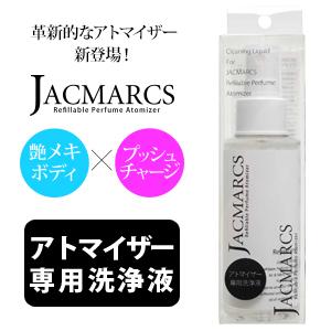 ジャックマルクス JACMARCS リフィラブル パフューム アトマイザー リフレッシュナー 95ml