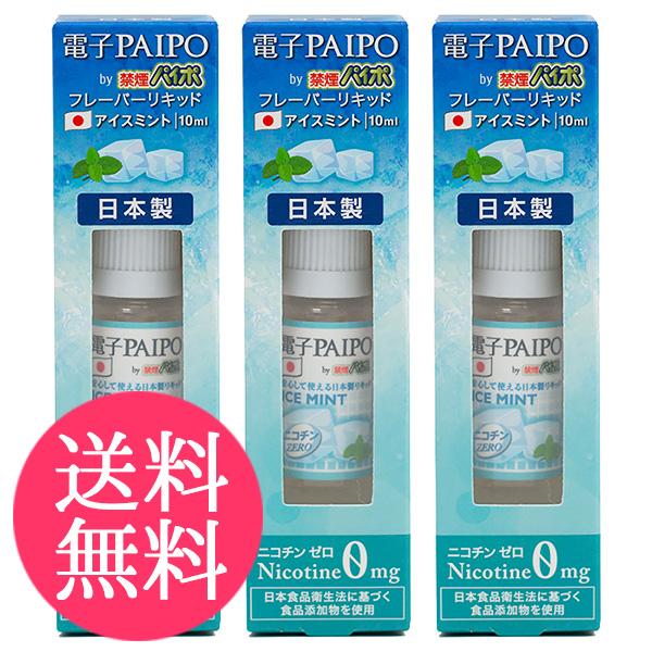 メール便送料無料 電子PAIPO フレーバーリキッド単品 アイスミント 3本セット