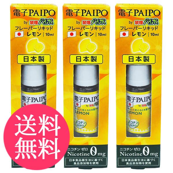 メール便送料無料 マルマン 電子PAIPO フレーバーリキッド レモン 3本セット
