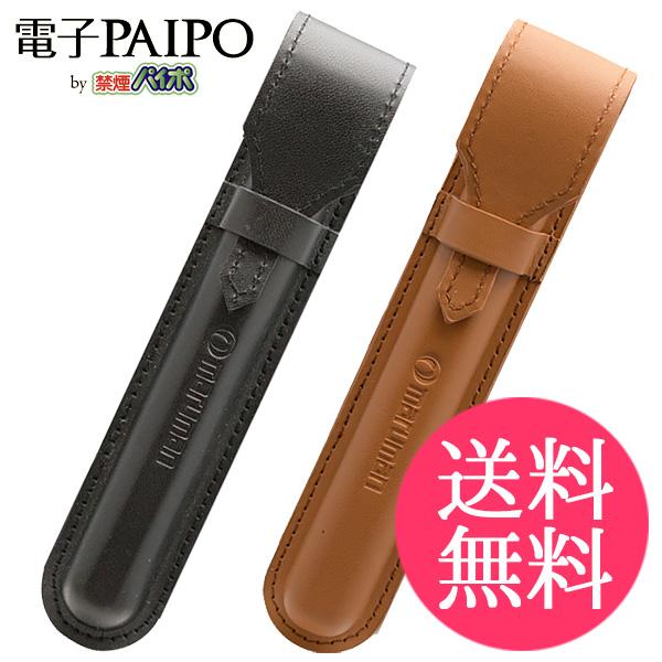 マルマン 電子PAIPO 専用ケース 全2種 ブラック キャメル
