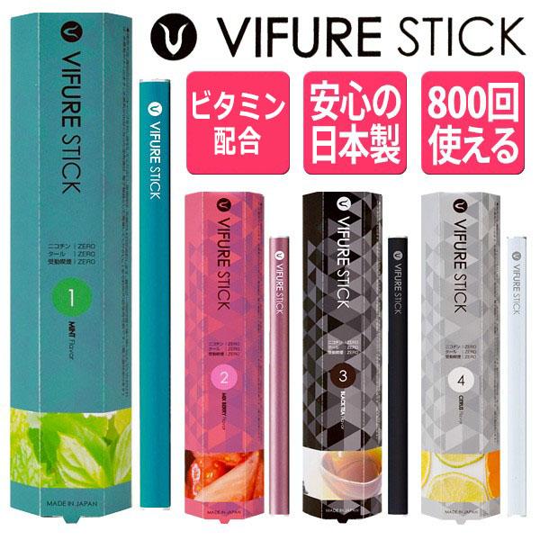 電子タバコ ビフレスティック 全4種 日本製 VIFRE STIK