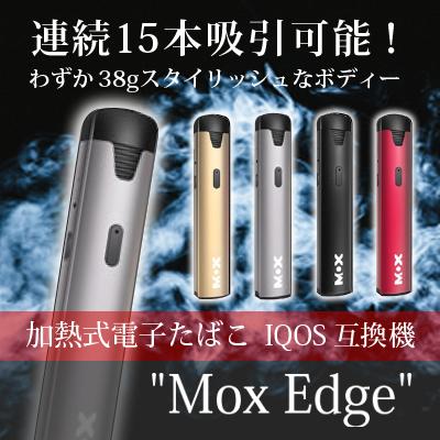 アイコス互換機 IQOS互換 加熱式タバコ MOX Edge 連続吸引15本 電子タバコ 電子たばこ ヒートスティック