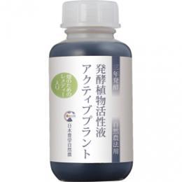 日本豊受自然農 発酵植物活性液アクティブプラント 300ml