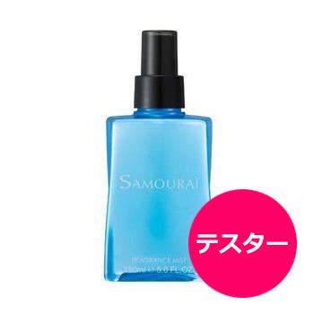 テスター サムライ フレグランスミスト 150ml アランドロン メンズ 香水 あすつく 送料無料