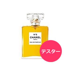 テスター シャネル CHANEL No.5 オードパルファム EDP SP 100ml 香水 フレグランス