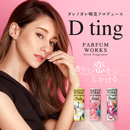 ダレノガレ明美プロデュース ディーティン D ting パフュームワークス 5.5g 全3種 練り香水