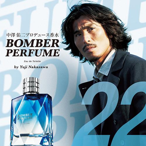 ボンバーパフューム BOMBER PERFUME 中澤佑二プロデュース香水 オードトワレ EDT SP 100ml 香水 フレグランス メンズ