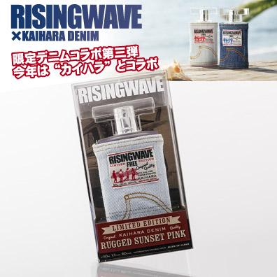 【送料無料】ライジングウェーブ RISINGWAVE フリー ラギット サンセットピンク オードトワレ EDT SP 50ml