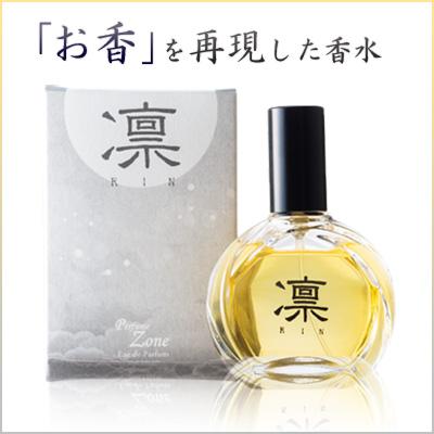 凛 EDP SP 30ml オードパルファム スプレー【日本初!お香をコンセプトに完全再現した香水】