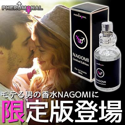 モテ香水 フェロモナール NAGOMI リミテッドエディション EDT SP 30ml 香水 3本購入で1本プレゼント&アトマイザープレゼント!