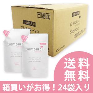 【送料無料】サムライウーマン シャンプー 400ml×24個