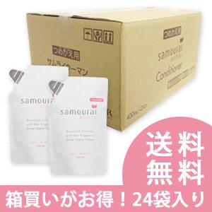 【送料無料】サムライウーマン コンディショナー 400ml×24個