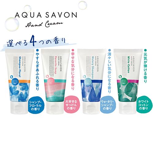 アクアシャボン AQUA SAVON ハンドクリーム 全4種 18A 50g