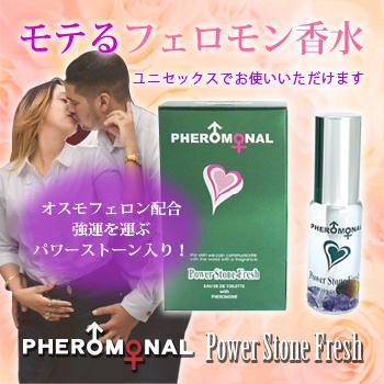 【送料無料】★男性用フェロモン香水★ フェロモナール パワーストーン フレッシュ EDT SP 10ml