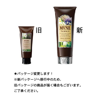 【送料無料】 MVNE ミューネ トリートメント 200g