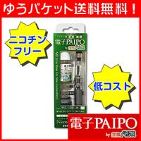 マルマン 電子PAIPO メール便送料無料! 禁煙パイポ クリーンスモーカースターターセット【ダークグレー】