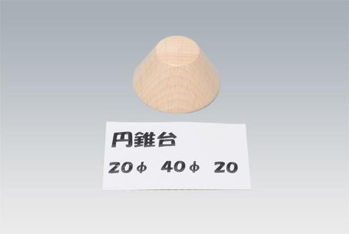 円錐台20-40-20