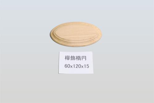 欅飾楕円60-120
